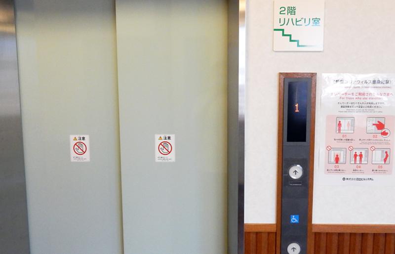 井上整形外科クリニックエレベーター
